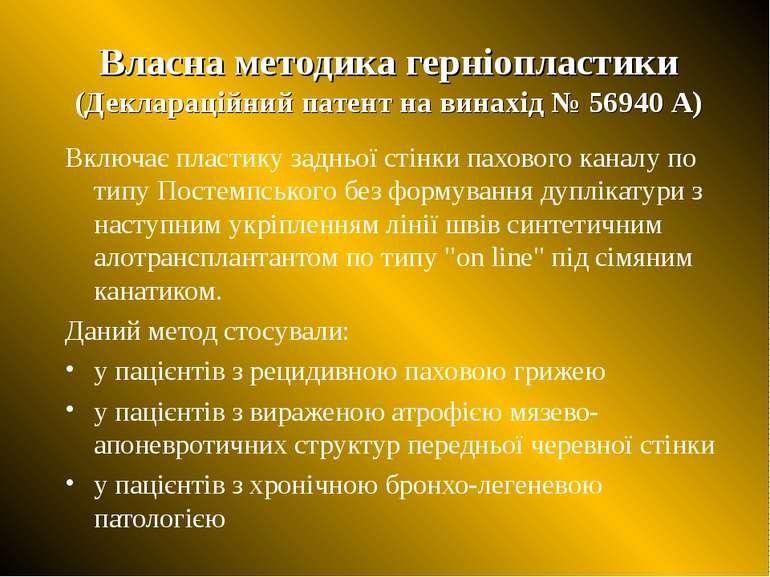 Власна методика герніопластики (Деклараційний патент на винахід № 56940 А) Вк...