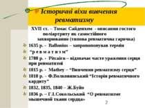 © Історичні віхи вивчення ревматизму ХVІІ ст. – Томас Сайденхем - описання го...