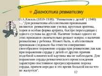 """© Діагностика ревматизму О.А.Кисель (1859-1938): """"Ревматизм у детей"""" ( 1940) ..."""