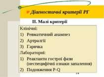 © Діагностичні критерії РГ Клінічні: Ревматичний анамнез Артралгії Гарячка Ла...