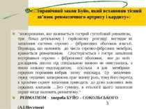 «…тиранічний закон Буйо, який встановив тісний зв'язок ревматичного артриту і...