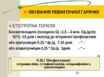 © ЛІКУВАННЯ РЕВМАТИЧНОЇ ГАРЯЧКИ ЕТІОТРОПНА ТЕРАПІЯ: Бензилпеніцилін (пеніцилі...