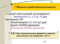 ©Первинна профілактика ревматизму Гострий стрептококовий тонзилофарингіт: Амо...