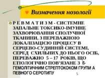 © Визначення нозології Р Е В М А Т И З М - СИСТЕМНЕ ЗАПАЛЬНЕ ТОКСИКО-ІМУННЕ З...