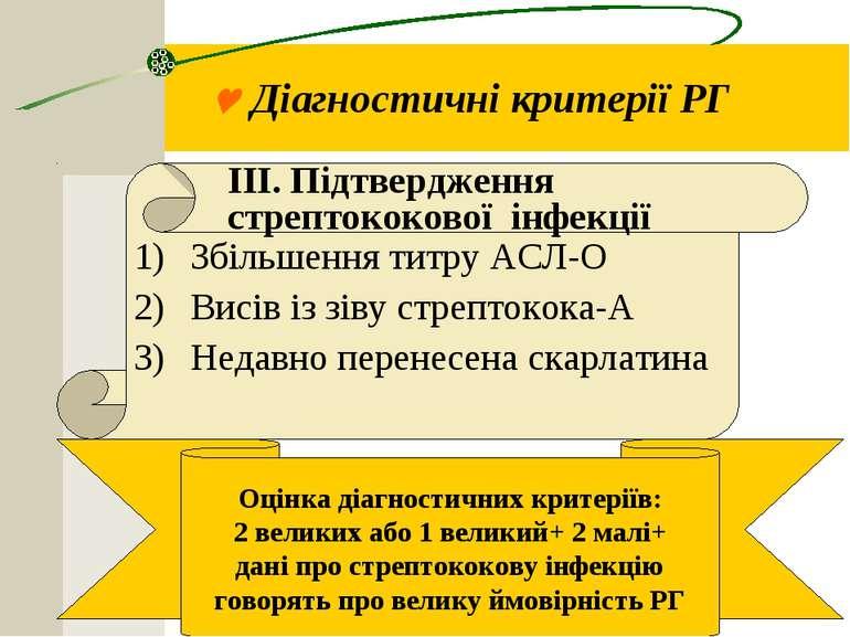 © Діагностичні критерії РГ Збільшення титру АСЛ-О Висів із зіву стрептокока-А...