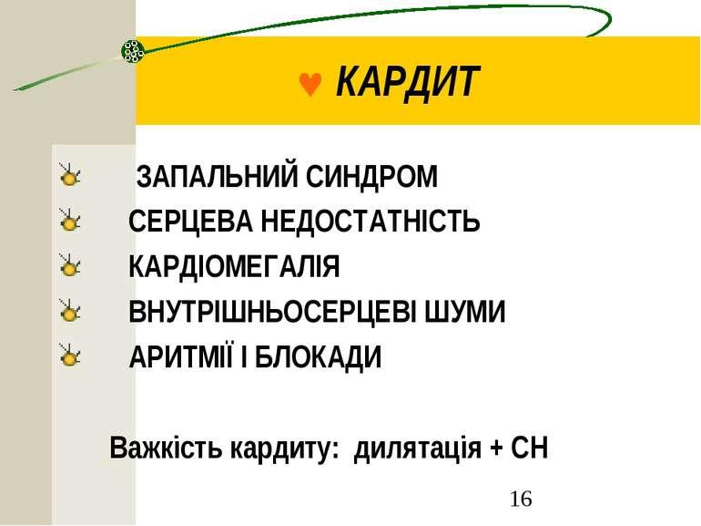 © КАРДИТ ЗАПАЛЬНИЙ СИНДРОМ СЕРЦЕВА НЕДОСТАТНІСТЬ КАРДІОМЕГАЛІЯ ВНУТРІШНЬОСЕРЦ...