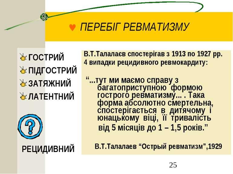 © ПЕРЕБІГ РЕВМАТИЗМУ ГОСТРИЙ ПІДГОСТРИЙ ЗАТЯЖНИЙ ЛАТЕНТНИЙ РЕЦИДИВНИЙ В.Т.Тал...