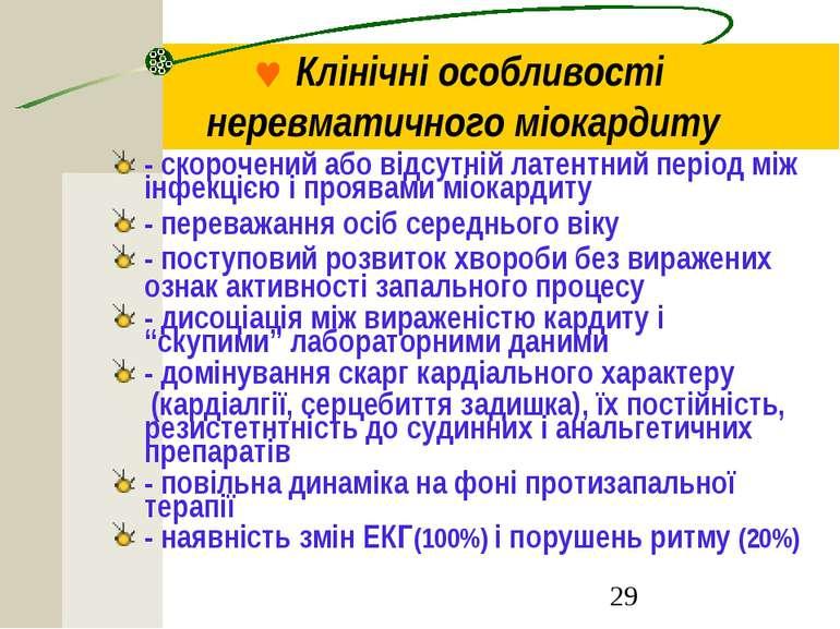 © Клінічні особливості неревматичного міокардиту - скорочений або відсутній л...