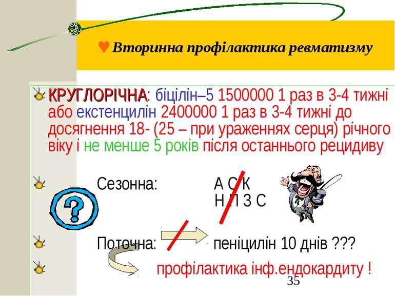 ©Вторинна профілактика ревматизму КРУГЛОРІЧНА: біцілін–5 1500000 1 раз в 3-4 ...