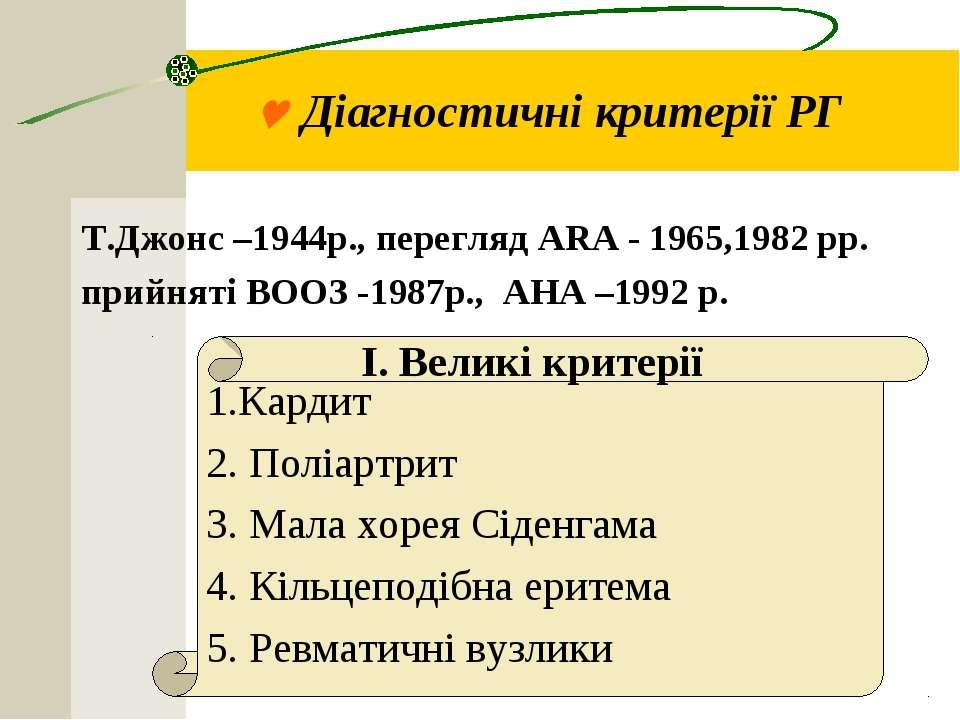 © Діагностичні критерії РГ Т.Джонс –1944р., перегляд ARA - 1965,1982 рр. прий...