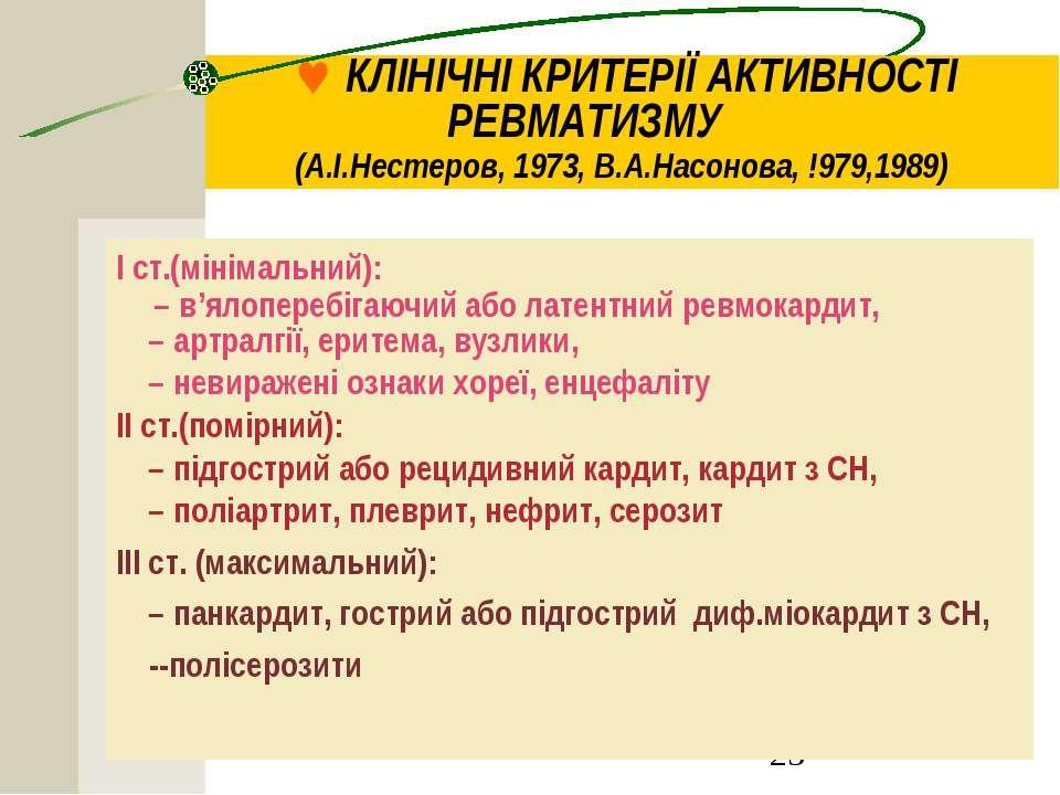 © КЛІНІЧНІ КРИТЕРІЇ АКТИВНОСТІ РЕВМАТИЗМУ (А.І.Нестеров, 1973, В.А.Насонова, ...