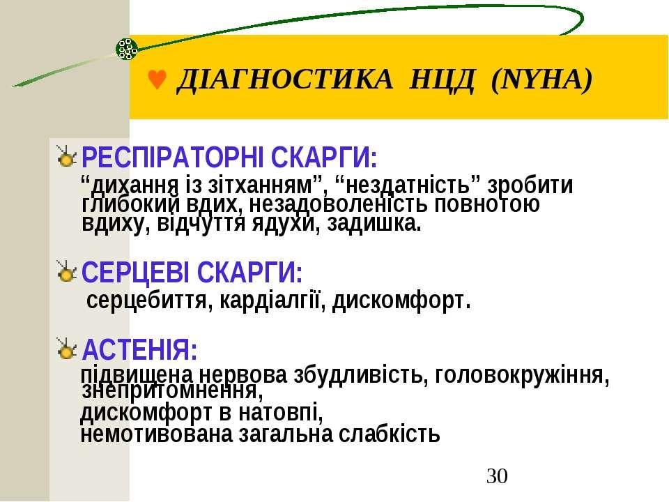 """© ДІАГНОСТИКА НЦД (NYHA) РЕСПІРАТОРНІ СКАРГИ: """"дихання із зітханням"""", """"нездат..."""