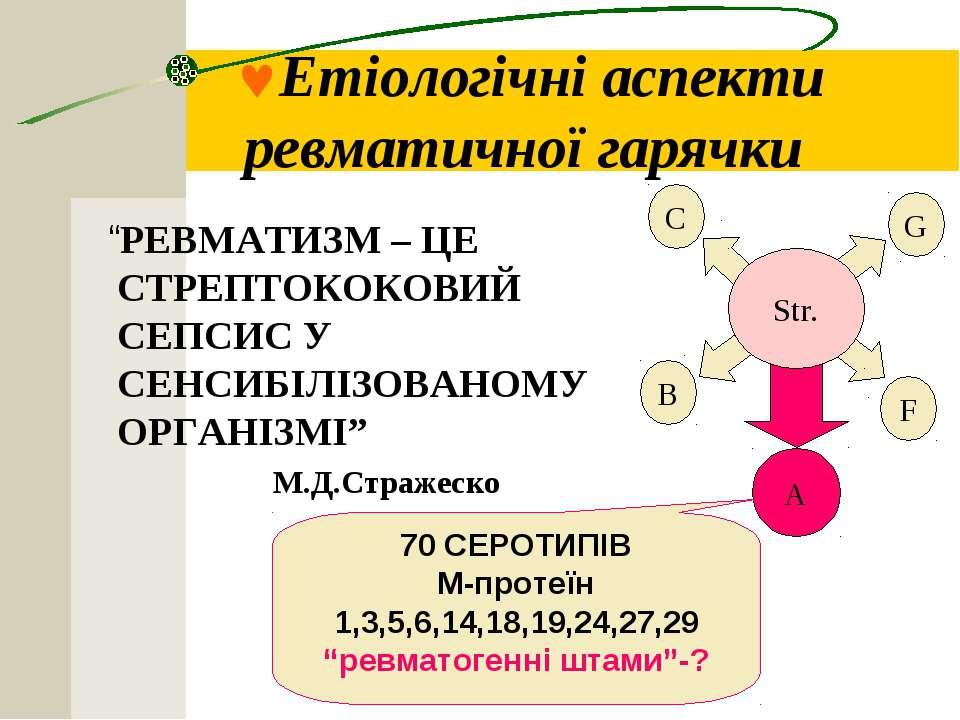 """©Етіологічні аспекти ревматичної гарячки """"РЕВМАТИЗМ – ЦЕ СТРЕПТОКОКОВИЙ СЕПСИ..."""