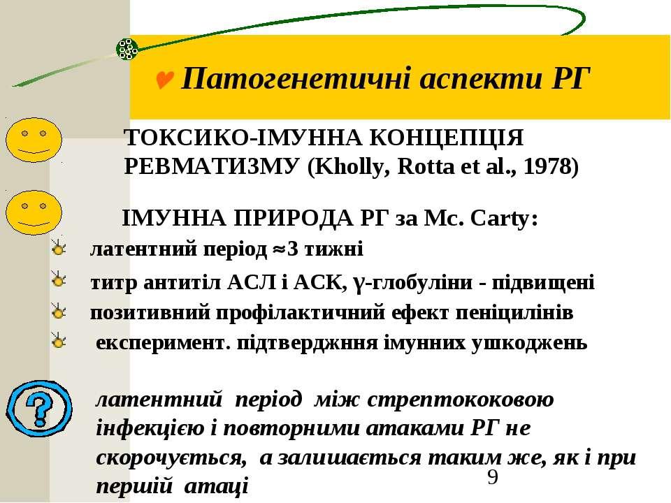 © Патогенетичні аспекти РГ ІМУННА ПРИРОДА РГ за Mc. Carty: латентний період 3...