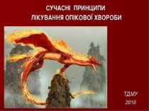 СУЧАСНІ ПРИНЦИПИ ЛІКУВАННЯ ОПІКОВОЇ ХВОРОБИ ТДМУ 2010
