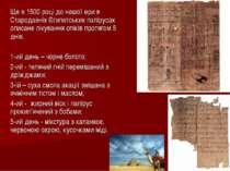 Ще в 1500 році до нашої ери в Стародавніх Єгипетських папірусах описане лікув...