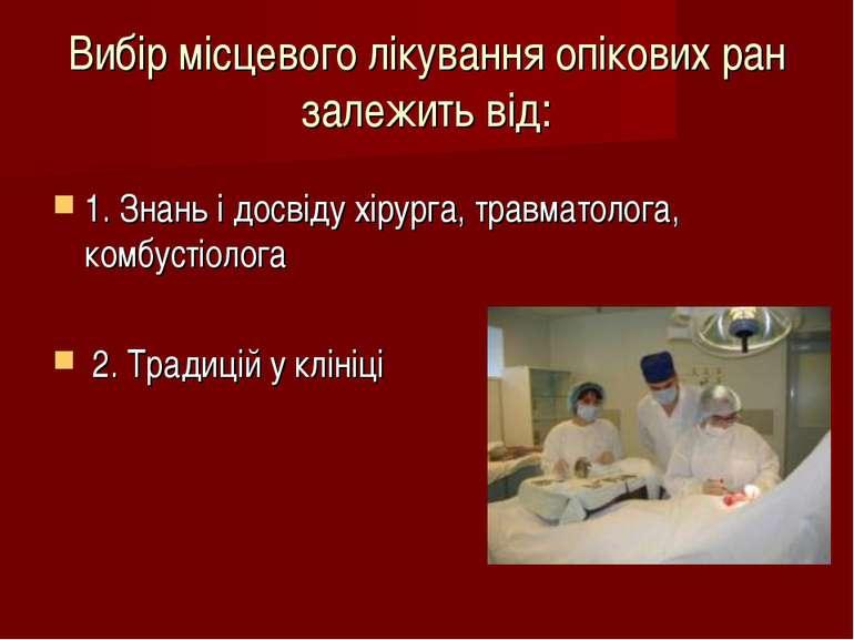 Вибір місцевого лікування опікових ран залежить від: 1. Знань і досвіду хірур...