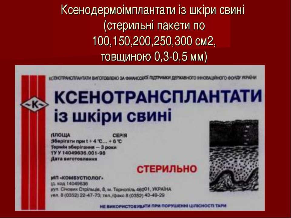 Ксенодермоімплантати із шкіри свині (стерильні пакети по 100,150,200,250,300 ...