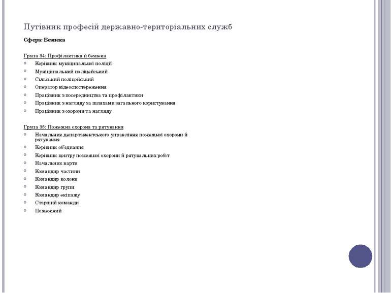 Путівник професій державно-територіальних служб Сфера: Безпека Група 34: Проф...
