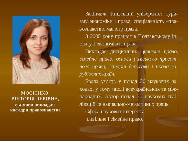 МОСІЄНКО ВІКТОРІЯ ЛЬВІВНА, старший викладач кафедри правознавства Закінчила К...