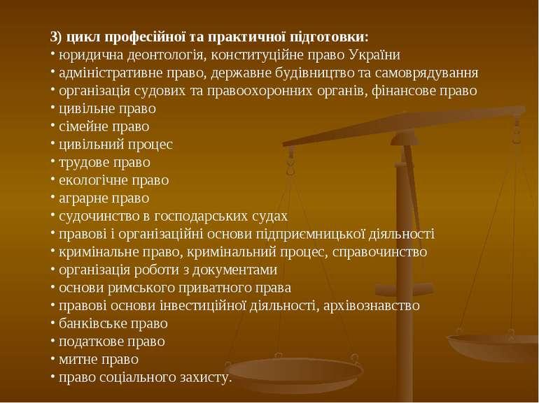 3) цикл професійної та практичної підготовки: юридична деонтологія, конституц...