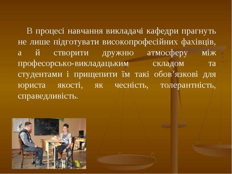 В процесі навчання викладачі кафедри прагнуть не лише підготувати високопрофе...