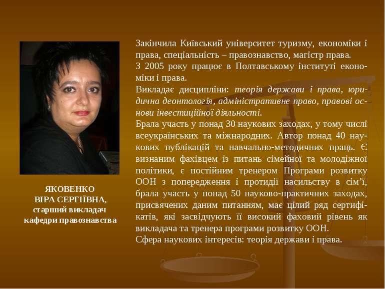 ЯКОВЕНКО ВІРА СЕРГІЇВНА, старший викладач кафедри правознавства Закінчила Киї...