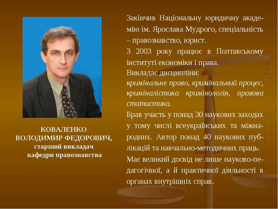 КОВАЛЕНКО ВОЛОДИМИР ФЕДОРОВИЧ, старший викладач кафедри правознавства Закінчи...