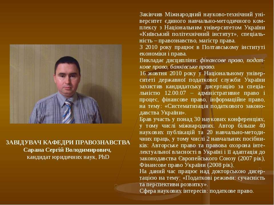 ЗАВІДУВАЧ КАФЕДРИ ПРАВОЗНАВСТВА Сарана Сергій Володимирович, кандидат юридичн...