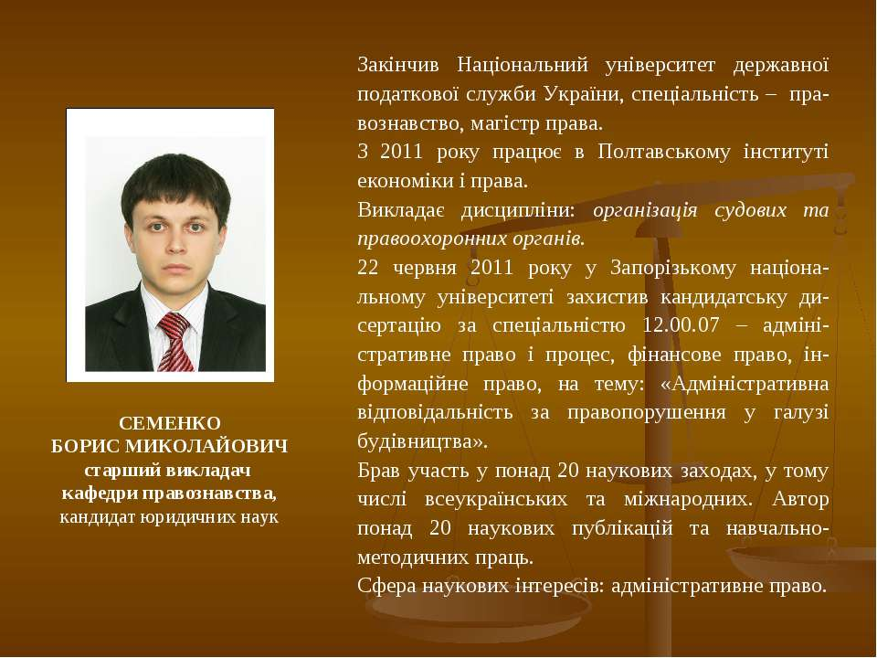 СЕМЕНКО БОРИС МИКОЛАЙОВИЧ старший викладач кафедри правознавства, кандидат юр...