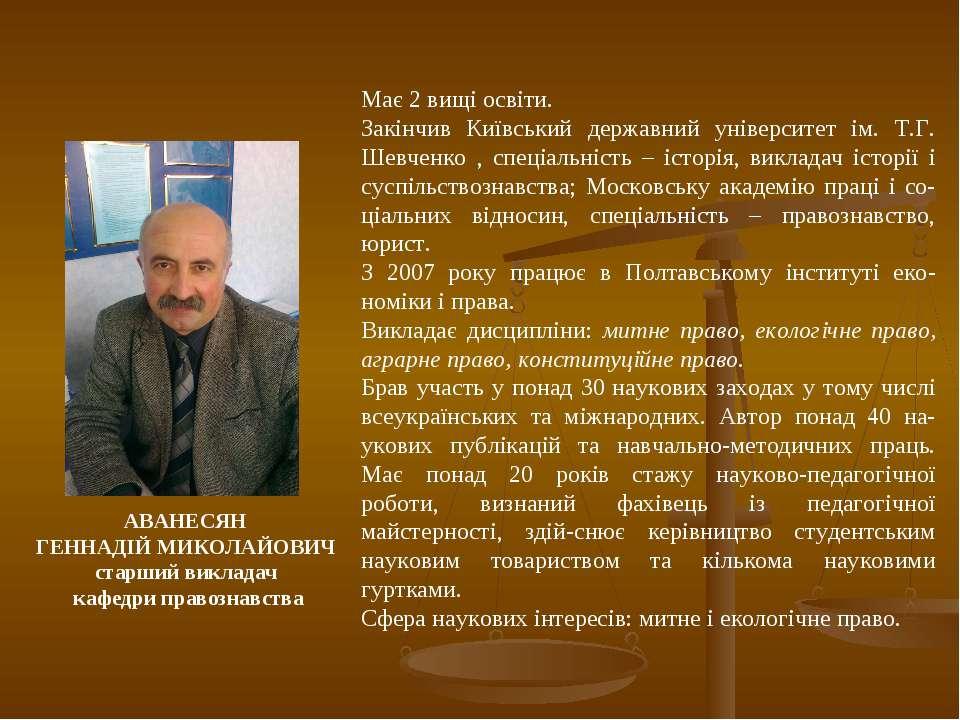 АВАНЕСЯН ГЕННАДІЙ МИКОЛАЙОВИЧ старший викладач кафедри правознавства Має 2 ви...