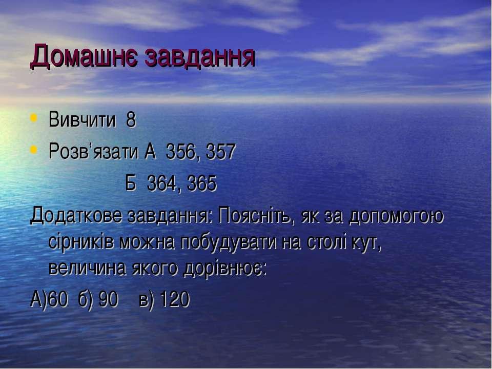 Домашнє завдання Вивчити 8 Розв'язати А 356, 357 Б 364, 365 Додаткове завданн...