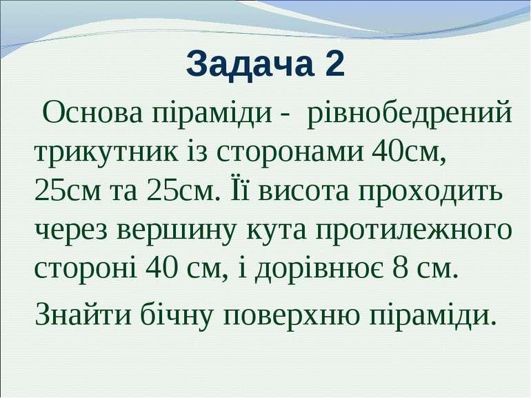 Задача 2 Основа піраміди - рівнобедрений трикутник із сторонами 40см, 25см та...