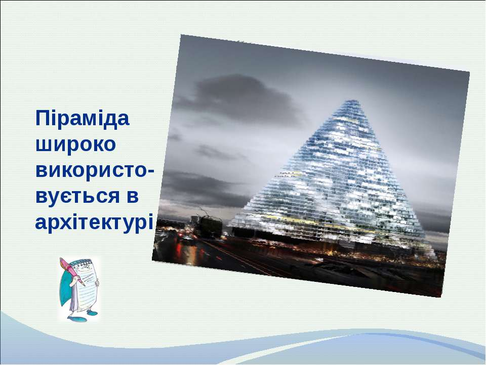 Піраміда широко використо-вується в архітектурі