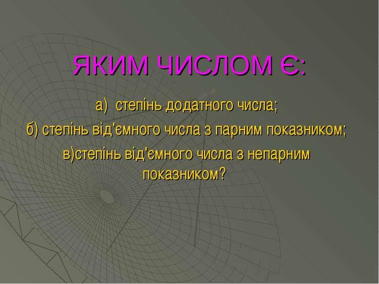 ЯКИМ ЧИСЛОМ Є: а) степінь додатного числа; б) степінь від'ємного числа з парн...