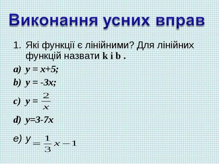 Які функції є лінійними? Для лінійних функцій назвати k і b . у = х+5; у = -3...