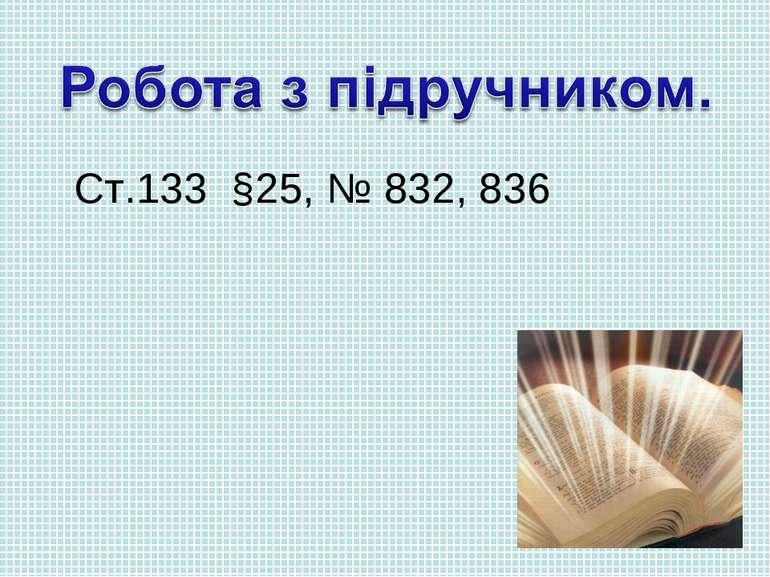 Ст.133 §25, № 832, 836
