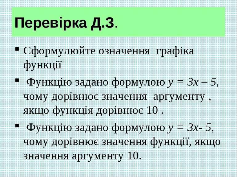 Перевірка Д.З. Сформулюйте означення графіка функції Функцію задано формулою ...
