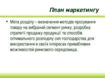План маркетингу Мета розділу – визначення методів просування товару на вибран...