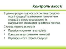 Контроль якості В даному розділі пояснюється система контролю якості продукці...