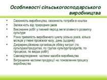 Особливості сільськогосподарського виробництва Сезонність виробництва, сезонн...