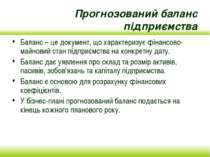 Прогнозований баланс підприємства Баланс – це документ, що характеризує фінан...