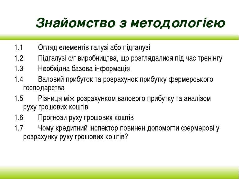 Знайомство з методологією 1.1 Огляд елементів галузі або підгалузі 1.2 Підгал...
