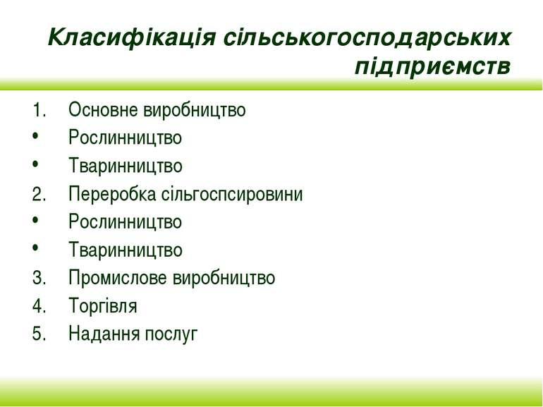 Класифікація сільськогосподарських підприємств Основне виробництво Рослинницт...