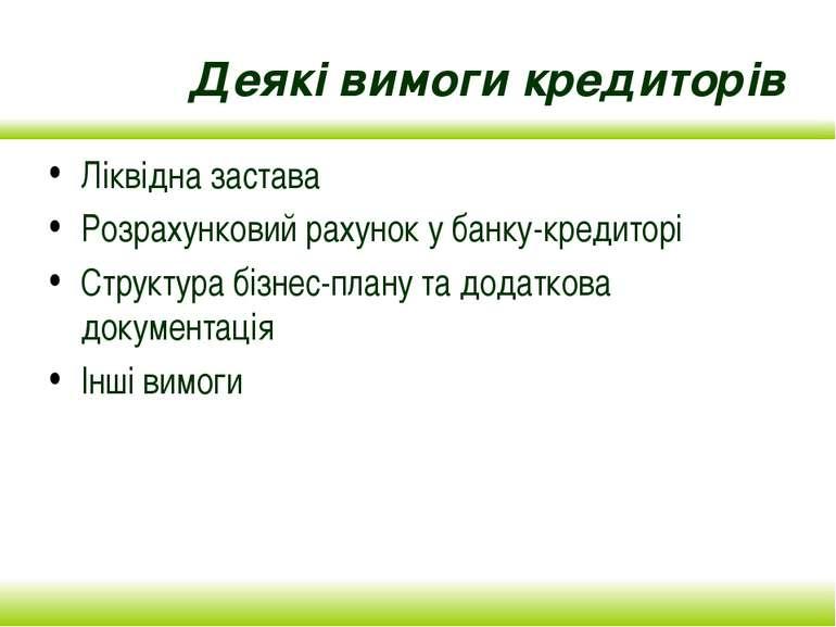 Деякі вимоги кредиторів Ліквідна застава Розрахунковий рахунок у банку-кредит...