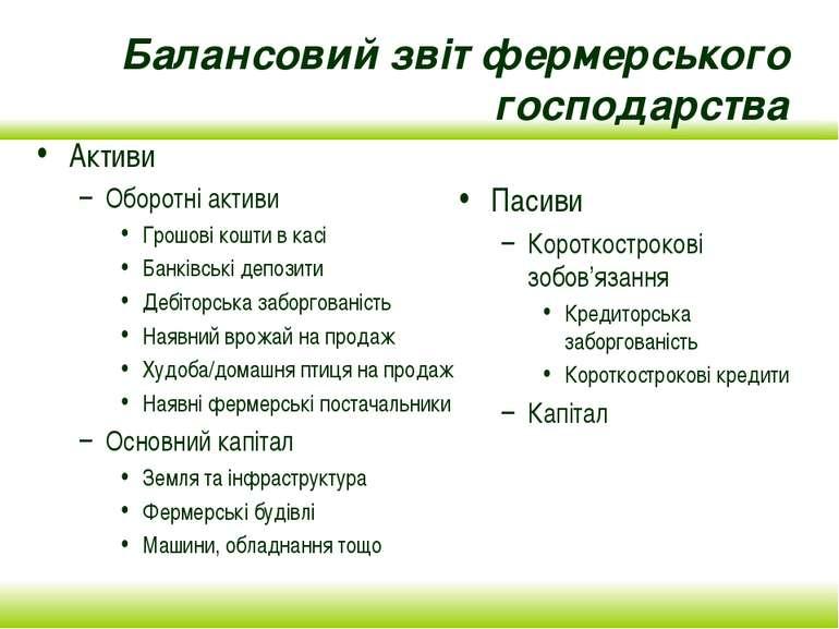 Балансовий звіт фермерського господарства Активи Оборотні активи Грошові кошт...