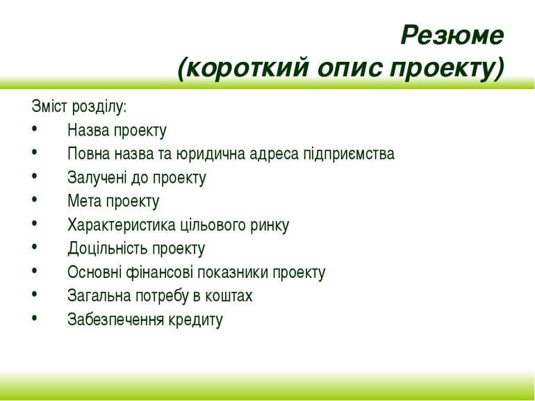 Резюме (короткий опис проекту) Зміст розділу: Назва проекту Повна назва та юр...