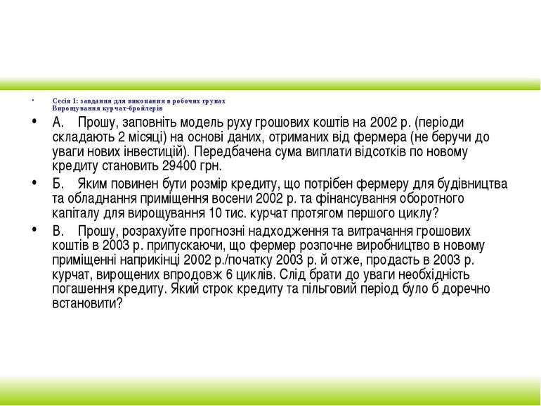 Сесія 1: завдання для виконання в робочих групах Вирощування курчат-бройлерів...