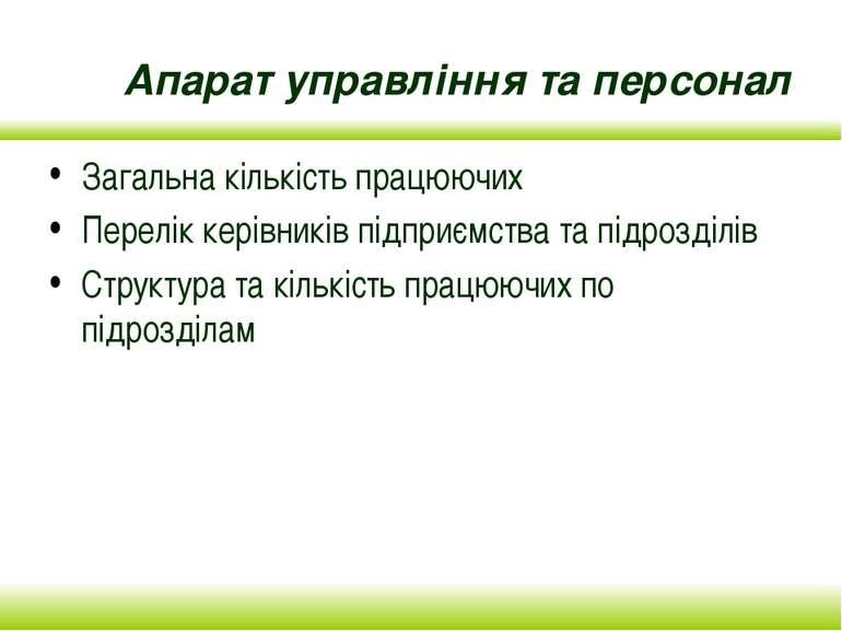 Апарат управління та персонал Загальна кількість працюючих Перелік керівників...
