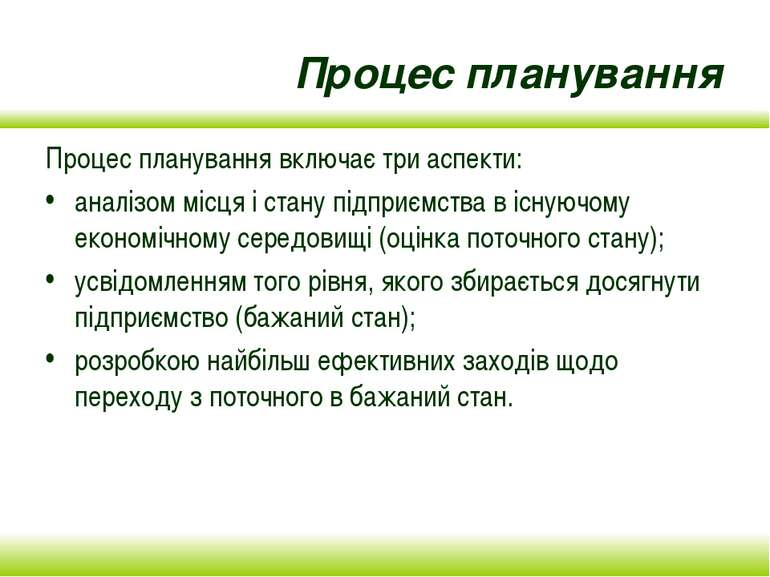 Процес планування Процес планування включає три аспекти: аналізом місця і ста...